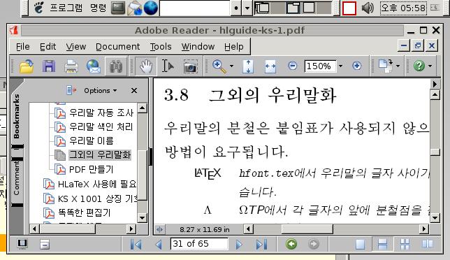 adobeReaderScreenshot.png