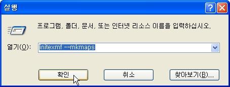 initexmf1.jpg