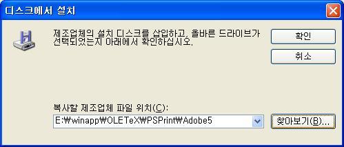 oletexinstall_4.jpg