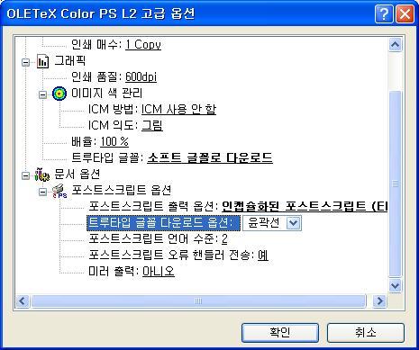oletexinstall_5.jpg